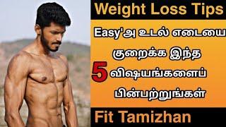 உடல் எடையை குறைக்க இந்த 5 விஷயங்களைப் பின்பற்றுங்கள் | Weight Loss Tips In Tamil | Fit Tamizhan