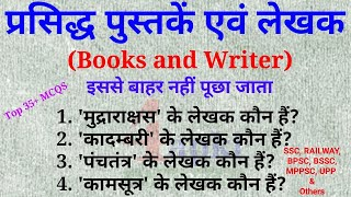 Indian books and their Author | पुस्तक और लेखक | GK for SSC, Railway and all exams