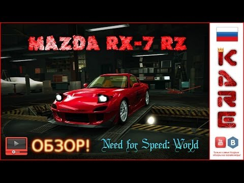 NFS: World! Обзор на MAZDA RX-7 RZ от Kare!