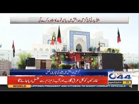 PPP Jalsa Preparations Completed At Garhi Khuda Bakhsh
