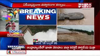 Heavy Rains Continue to Lash Parts of Andhra Pradesh  - netivaarthalu.com