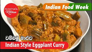 Indian Style Eggplant Curry - Anoma's Kitchen