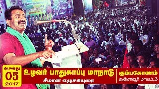 Seeman Speech – Kumbakonam