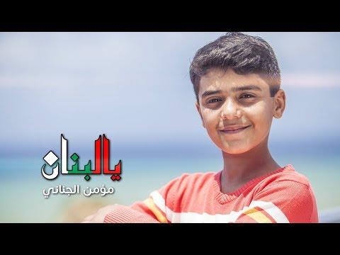 يا لبنان - مؤمن الجناني | طيور الجنة thumbnail