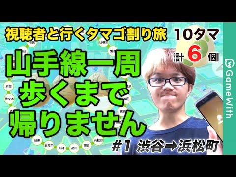 【ポケモンGO攻略動画】山手線を一周歩いてポケモンGETだぜ – 長さ: 21:45。