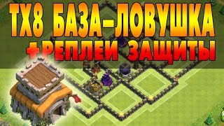 ТХ8 База-ловушка Clash of Clans + реплеи! (th8 troll)