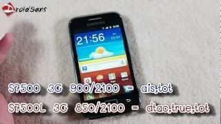 DroidSans Review : Samsung Galaxy Ace Plus (in Thai)