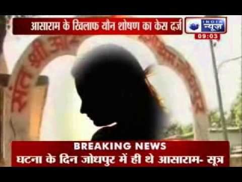 India News : Asaram Bapu Was Not In Jodhpur When Incident Took Place, Says Sources video