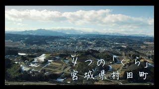 宮城県村田町プロモーションビデオ 2017 おとな編