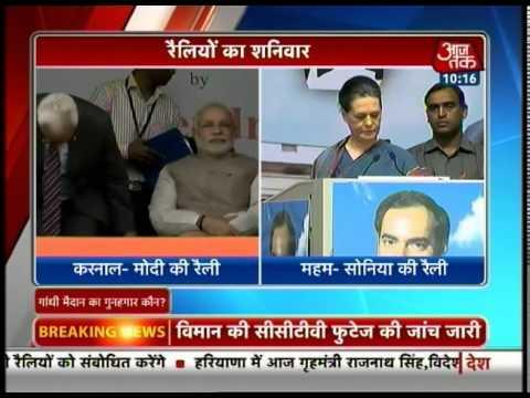 PM Modi, Sonia Gandhi start campaigning in Maharashtra, Haryana