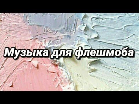 🌷Музыка для флешмоба🌷Тренды из Likee и Tik Tok🌷