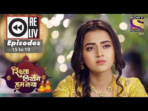 Weekly Reliv | Rishta Likhenge Hum Naya | 27th Nov to 1st Dec 2017 | Episode 15 to 19 thumbnail