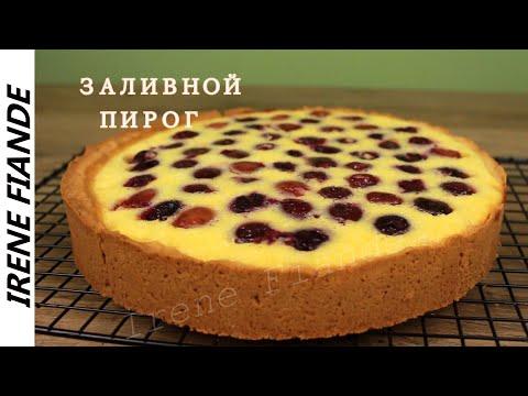 Легкий пирог с вишней рецепт с