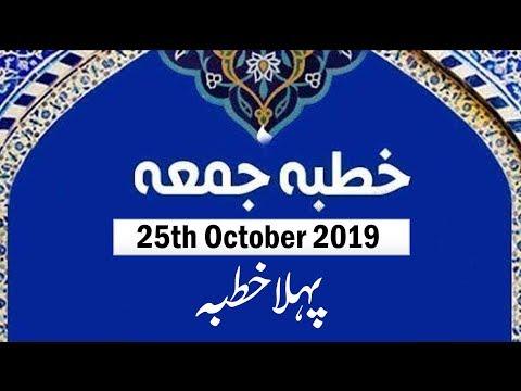 Khutba e Juma (1st Khutba) - Ustad e Mohtaram Syed Jawad Naqvi - 25th October 2019