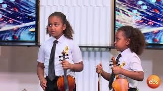 ህፃናቱ ወንድማማቾች ሙዚቀኞች ሙዚቃ ስራቸዉን በእሁድን በኢቢኤስ/Sunday With EBS best Child musical