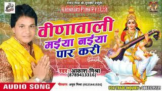 Aakash Mishra का सबसे हिट भजन वीणावाली मईया नईया पार करी Latest Super Hit Sarswati Bhajan