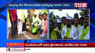 Nallala Odelu Participated In 'Haritha-Haram' At Mancherial