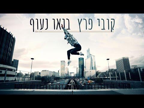 קובי פרץ - בואו נעוף Kobi Peretz