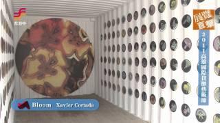 非池中藝術網 | 藝文直擊:  2011高雄國際貨櫃藝術節