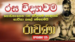 RAVANA | Episode 125 | 22 – 10 – 2020
