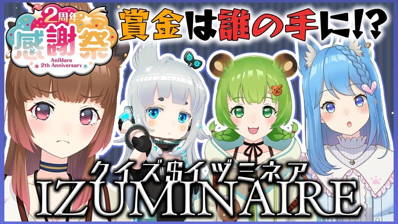 AniMare 2th Anniversary