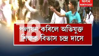 Uproar in Karimganj after Teacher allegedly molests Girl inside Classroom, Students gherao residence