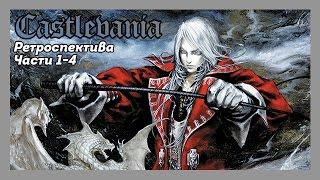 Ретроспектива серии Castlevania (части 1-4)