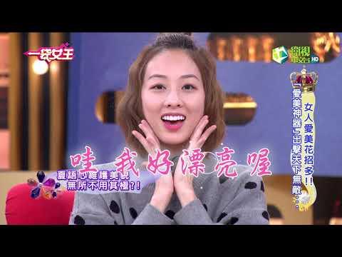 台綜-一袋女王-20190219-女人愛美花招多!! 「愛美神器」出擊天下無敵..