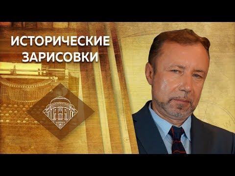 Как и почему изменилась русская цивилизация. Профессор МПГУ Герман Артамонов