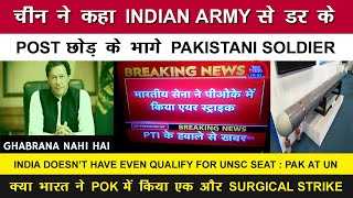 Indian Defence News:Post छोड़ के भागे PAK soldiers,IAF strike in POK (Fact Chk),DARE ASPJ jammer,UNSC