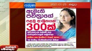 Paththaramenthuwa - (2021-01-25) | ITN