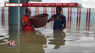 TPCC Chief  Uttam Kumar Reddy Toured In Flood Effected Villages  Telugu News