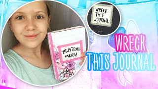 Wreck This Journal #5