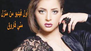 أول فيديو من منزل منى فاروق.. وجارها: أخلاق الدنيا والآخرة