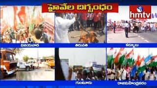 ఏపీలో జాతీయ రహదారుల దిగ్భందం | Special Status Heat In AP  | hmtv News