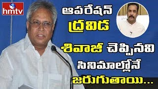 Operation Dravida : Undavalli Arun Kumar Slams Actor Sivaji  | hmtv