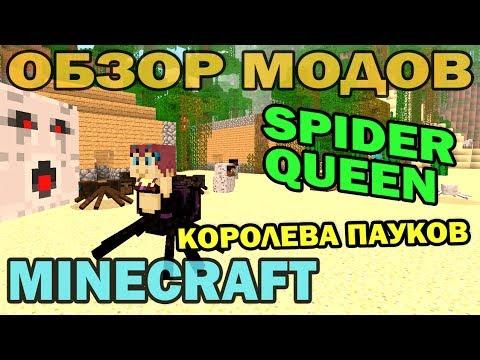 ч.144 - Королева пауков (Spider Queen Reborn) - Обзор мода для Minecraft