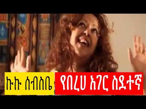 Kuku Sebsebe feat.Teddy Afero - Yebereha Hager