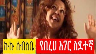 """Kuku Sebsibe and Teddy Afro """"Yebereha Hager"""" (Ethiopian music)"""