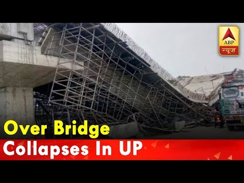 Under-Construction Over Bridge Collapses In Uttar Pradesh's Basti | ABP News