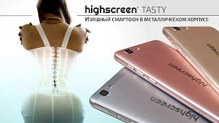 Highscreen Tasty — металлический корпус, что может быть приятнее?