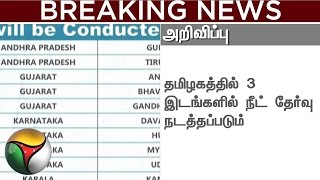 NEET exam to be conducted at three centres in Tamilnadu
