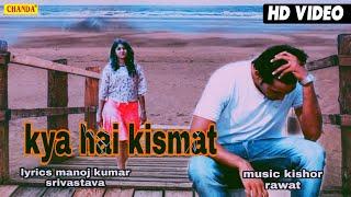 जीवन काँटों में    Jiwan Kanto Mein    Kishor Rawat    Hindi Love Song