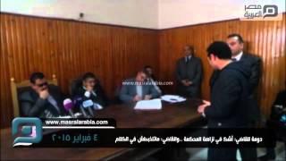 مصر العربية | دومة للقاضي: أشك في نزاهة المحكمة ..والقاضي: ماتلخبطش في الكلام