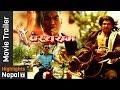 JAI PARSHURAM | New Official Trailer | Biraj Bhatta, Nisha Adhikari, Robin Tamang 2016 4K