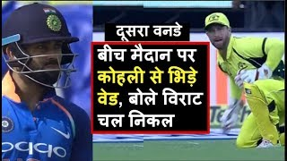 IND Vs AUS 2nd ODI: Virat Kohli and Matthew Wade involved in heated war of words | Headlines Sports