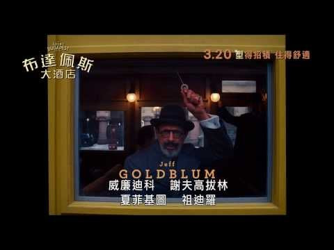 《布達佩斯大酒店》香港預告 The Grand Budapest Hotel Hong Kong Trailer