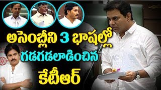 KTR Speech in Assembly Today | Telangana Assembly Sessions | CM Kcr | #ktr | #Telanganassembly
