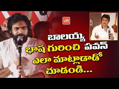 Pawan Kalyan  Controversial Comments on Nandamuri Balakrishna Over his Language | YOYO TV Channel