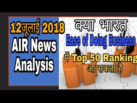 12 July 2018, AIR News Analysis | Ease of Doing business & India's rank | UPSC IAS